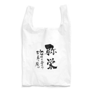 """徳川家 伝説の巨船 安宅丸の買い物と共に""""弥栄"""" Reusable Bag"""