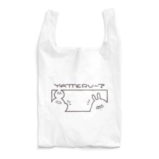 やってる~? Reusable Bag