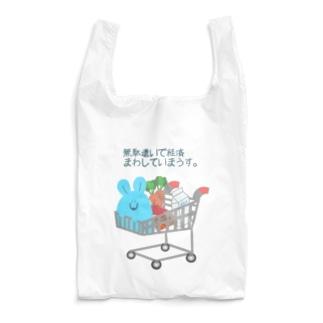 無駄遣いって大事 Reusable Bag