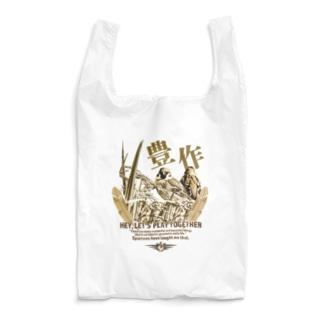 豊作 -ゴールド- Reusable Bag