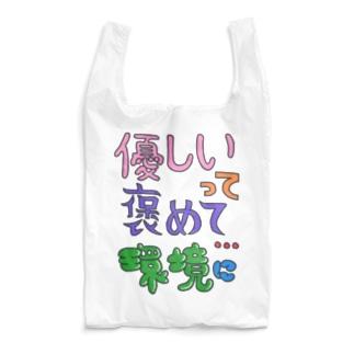 優しいって褒めて…環境に Reusable Bag