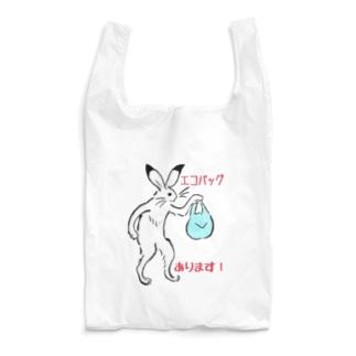 エコバッグ、あります! Reusable Bag