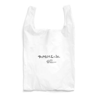 かつやまんちチャンネルロゴ Reusable Bag