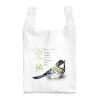 シジュウカラ Reusable Bag