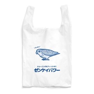 架空スポーツジムのノベルティグッズ(サザナミインコ) Reusable Bag