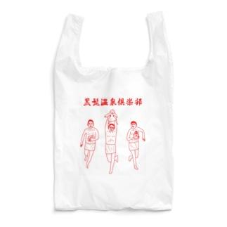 黒髭温泉倶楽部 Reusable Bag