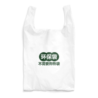 レジ袋入りません【不需要购物袋】 Reusable Bag