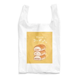 コッペハム Reusable Bag