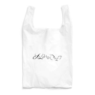 ぬくみのさなか Reusable Bag
