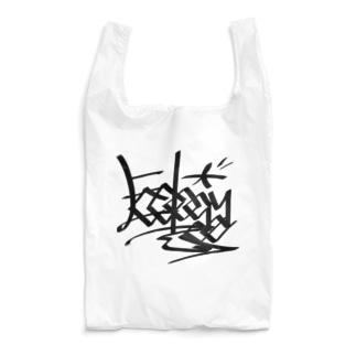 「エコロジー」グラフィティー Reusable Bag