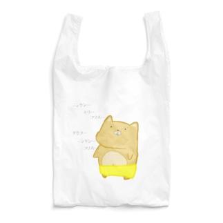 悲しいセカイ Reusable Bag