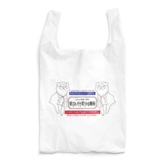 愛されフェレット柔らかな爆発 Reusable Bag