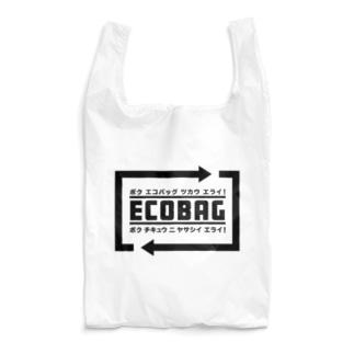橘めいみの【ボク エライ】ECOBAG Reusable Bag
