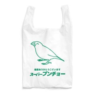 ⑻架空のスーパー(ニッコリ白文鳥) Reusable Bag