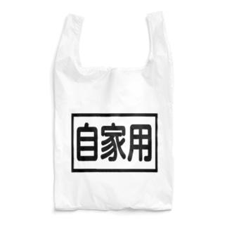 自家用 Reusable Bag