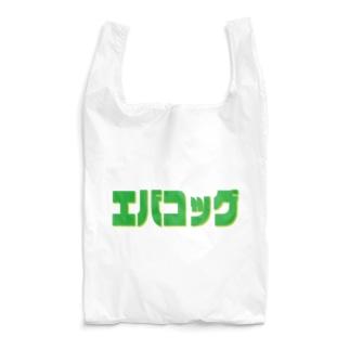 エバコッグ Reusable Bag