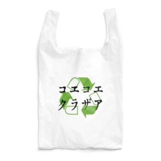 エコエコバッグ Reusable Bag