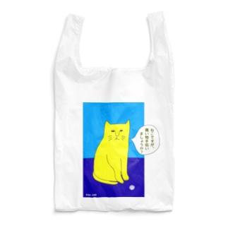 ぬぼっと猫 ねこですが、買い物手伝いましょうか? Reusable Bag