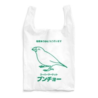 (11)架空のスーパー(ニッコリ白文鳥) Reusable Bag