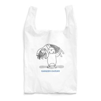 カイヌシとじゃれ合うインコさん(アルゼンチンバックブリーカー) Reusable Bag