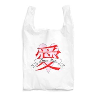 """""""愛LoveYou"""" デザイン エコバッグ Reusable Bag"""