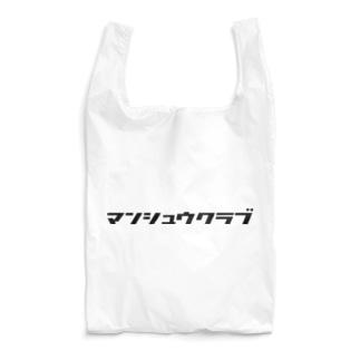 #3 Reusable Bag