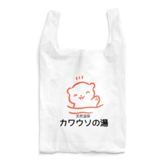 天然温泉カワウソの湯 Reusable Bag
