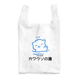 天然温泉カワウソの湯・青 Reusable Bag