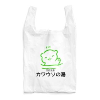 天然温泉カワウソの湯・緑 Reusable Bag