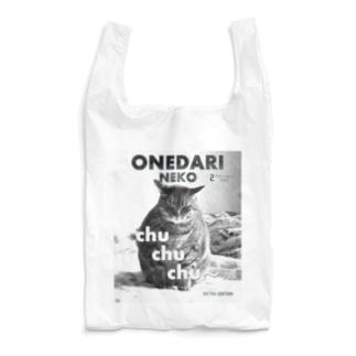 おねだり猫 特別号 Reusable Bag
