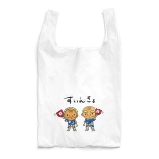 すいんきょエコバッグ Reusable Bag