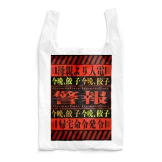 今晩、餃子 Reusable Bag