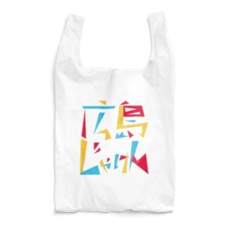 広島じゃけんエコバッグ Reusable Bag