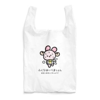 ふくろはいりましぇん Reusable Bag