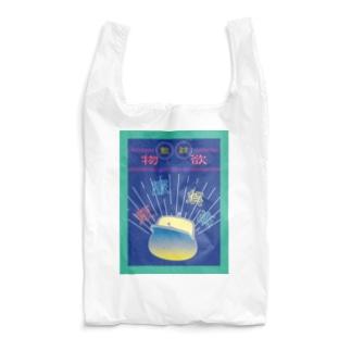 物欲.青 Reusable Bag