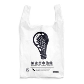 架空想水族館/電球 Reusable Bag