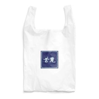 えーぎょー Reusable Bag