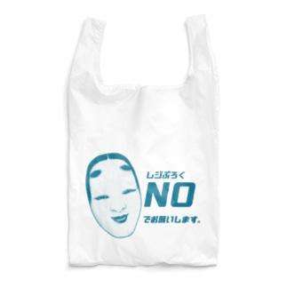 能面エコバック1 Reusable Bag