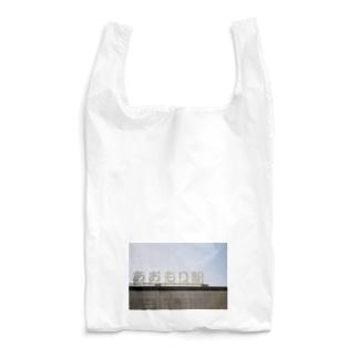 Sta.Aomori Reusable Bag