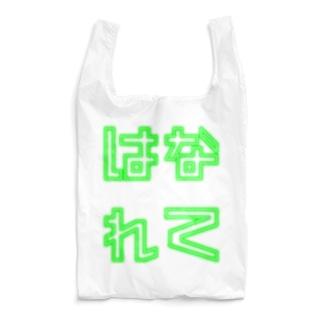 はなれてエコバッグみどり Reusable Bag