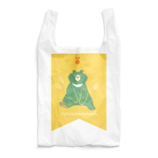 こわいけど守りたいツキノワグマ Reusable Bag