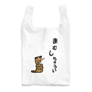 まむしちゅうい Reusable Bag