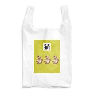 猫バッグ Reusable Bag