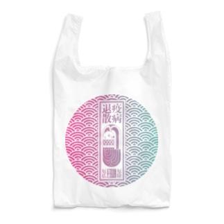 あまびえエコバック Reusable Bag