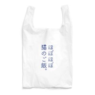 銀鉤舎 ほぼほぼ猫のご飯。 Reusable Bag