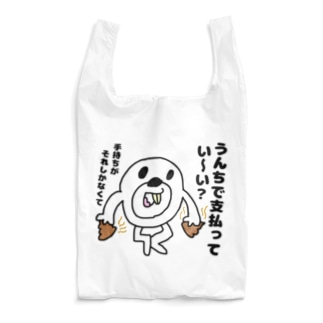 うんちPay Reusable Bag