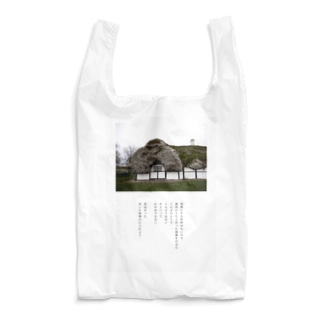 詩「海藻屋根」 Reusable Bag