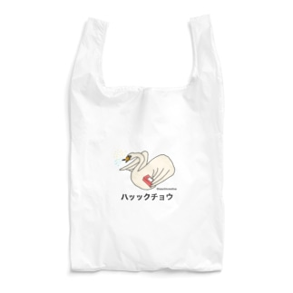 白鳥×くしゃみ new16creative Reusable Bag