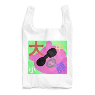 永遠にんにくガールworldの豚さん大中小🐷 Reusable Bag