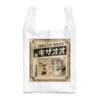 オオサキ錠 Reusable Bag